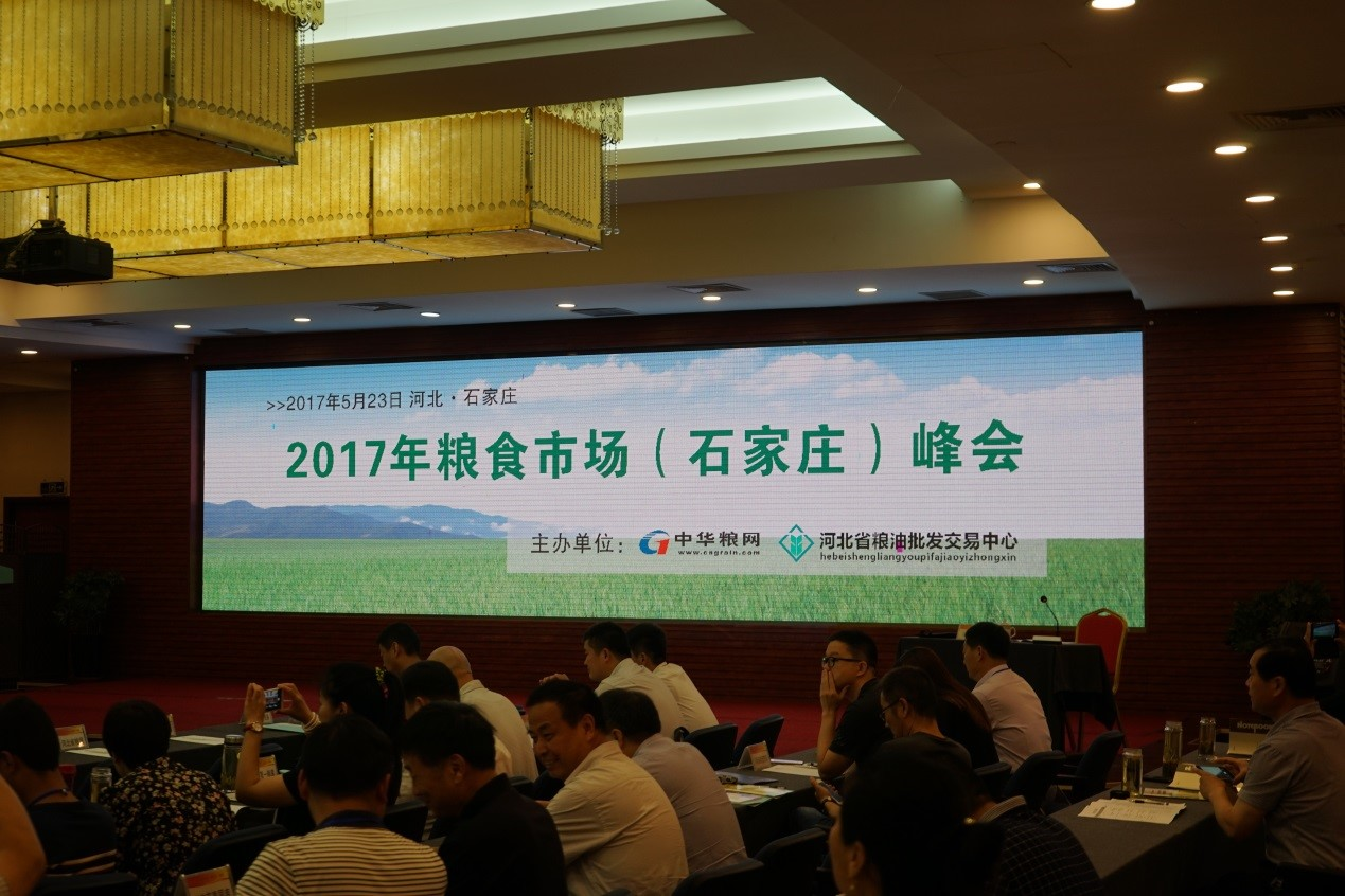 交易中心举办2017年粮食市场峰会
