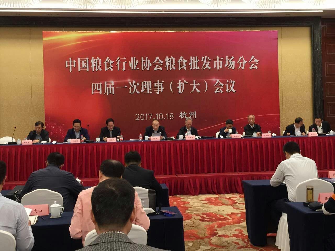 中粮协批发市场分会四届一次理事(扩大)会议在杭州召开