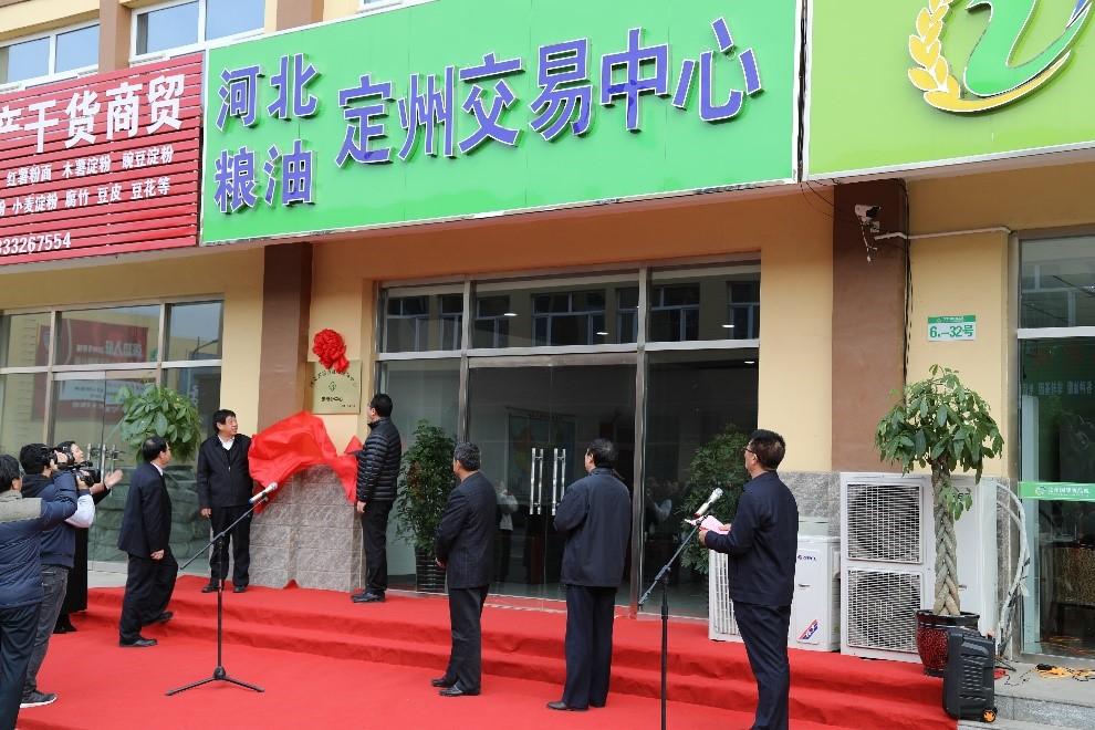河北省粮油批发交易中心定州分中心成立暨揭牌仪式成功举行