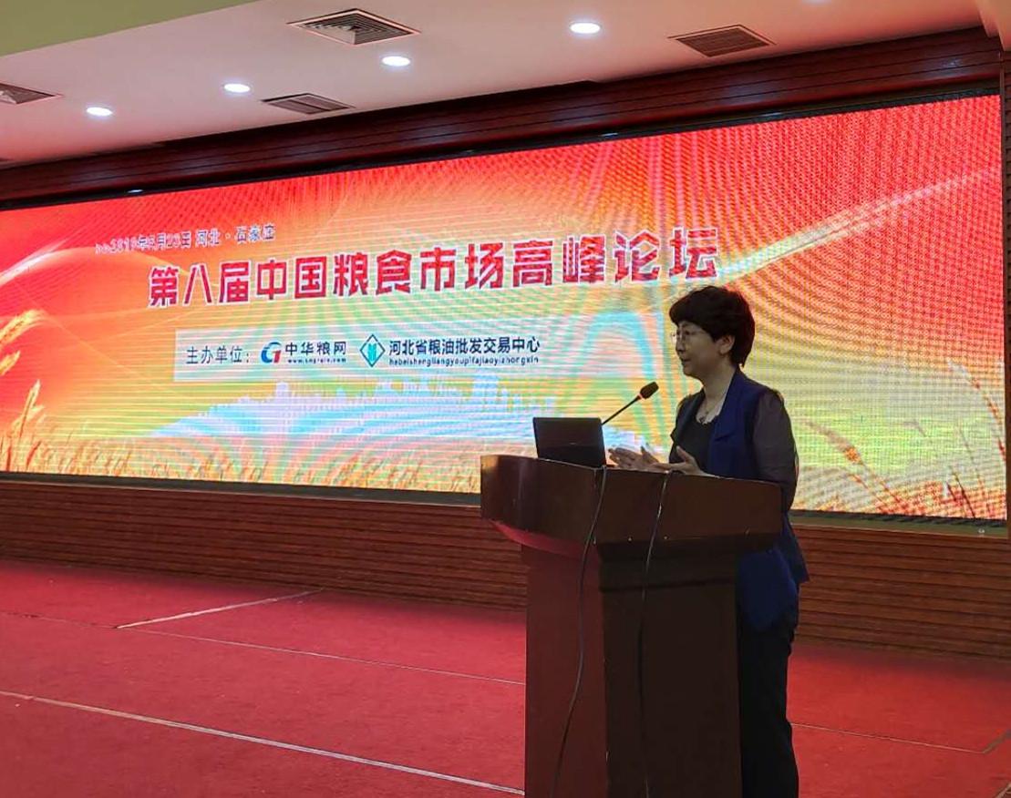 交易中心举办2019年粮食市场峰会